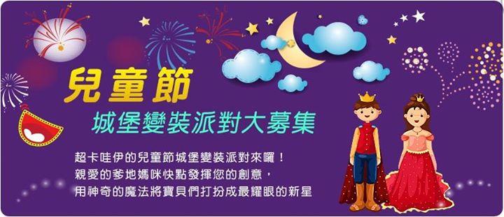 超卡哇伊的儿童节城堡变装派对来罗!