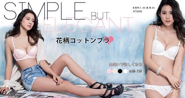 日本可爱内衣品牌