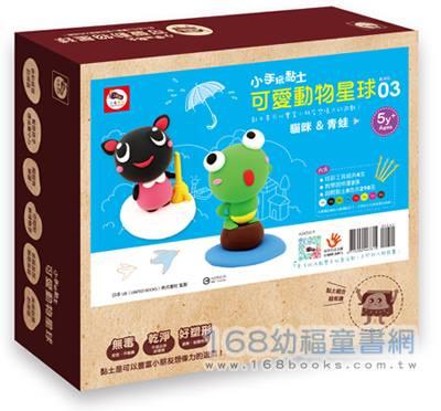 【3q超轻黏土-小手玩黏土-可爱动物星球.