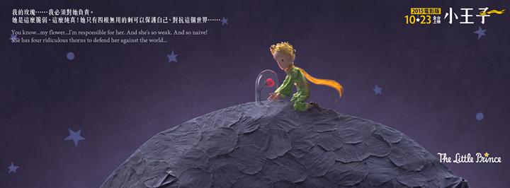 《小王子》格言版 fb封面 -1