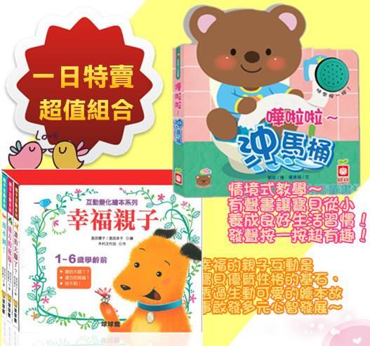 【一日好物组合:豆豆熊3q游戏书-哗啦啦~冲马桶+亲子互动变化绘本
