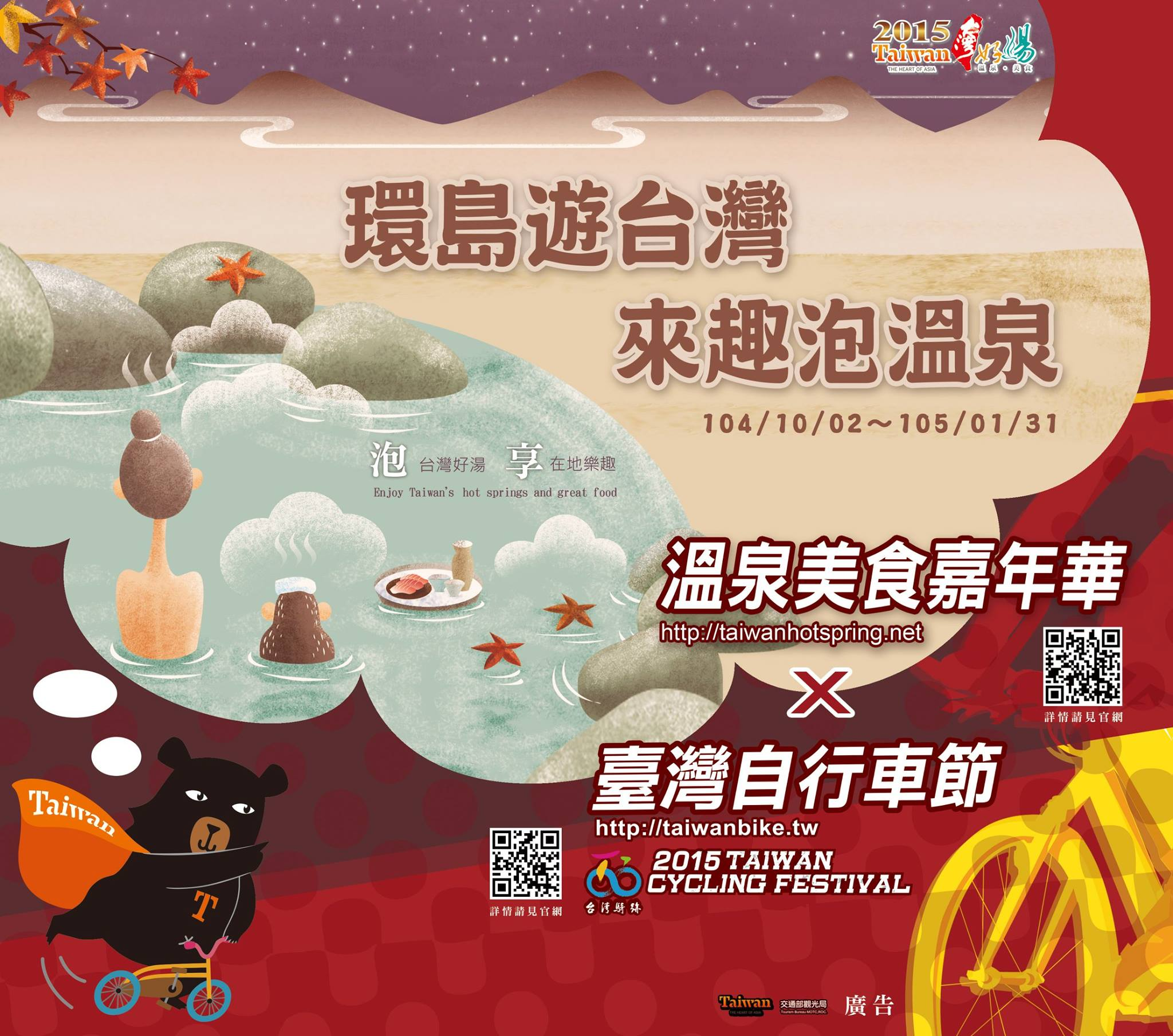 台湾温泉美食嘉年华