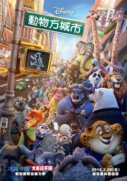 迪士尼动画电影《动物方城市》~b1喜满客