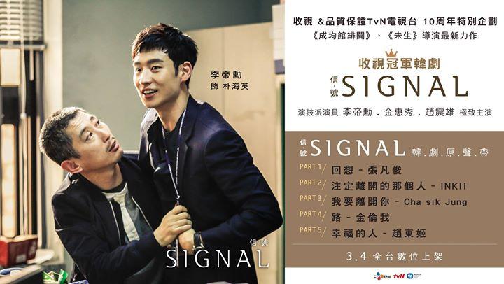 韓劇《信號signal》電視原聲帶圖片